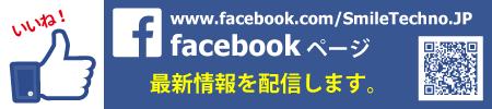 株式会社スマイルテクノシステム Facebookページ